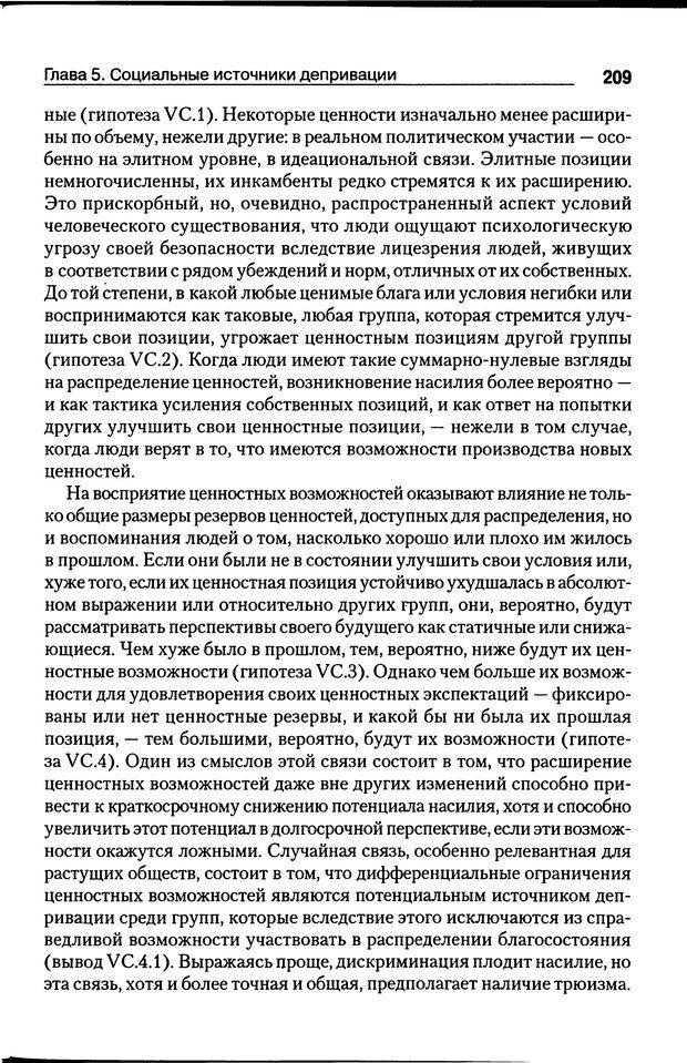 DJVU. Почему люди бунтуют. Гарр Т. Р. Страница 208. Читать онлайн