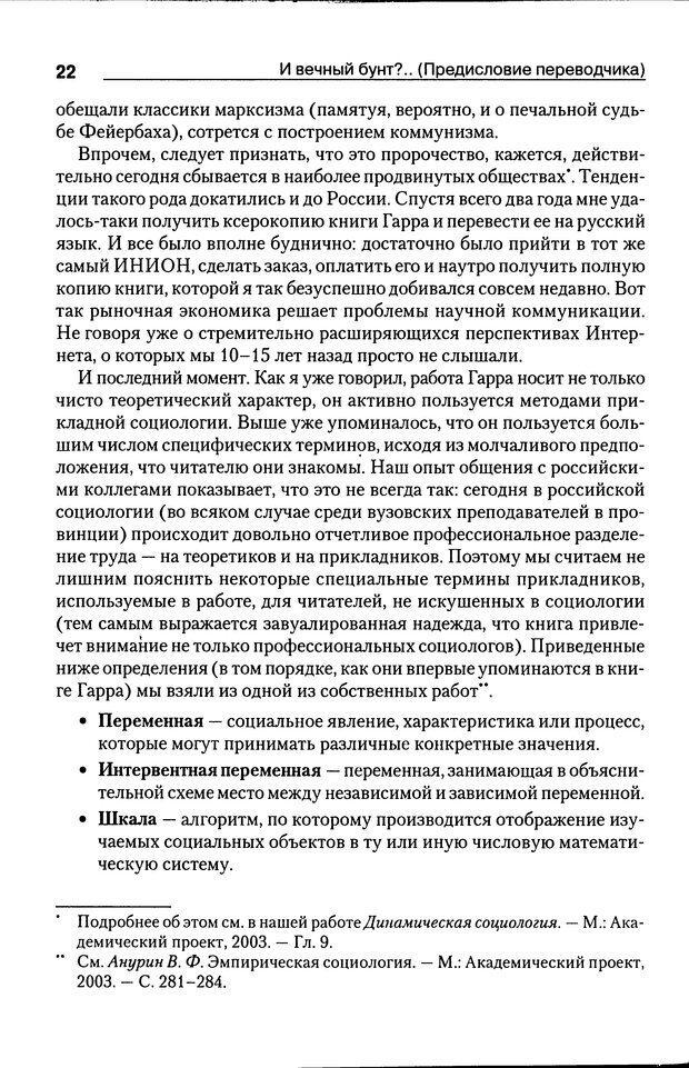 DJVU. Почему люди бунтуют. Гарр Т. Р. Страница 21. Читать онлайн