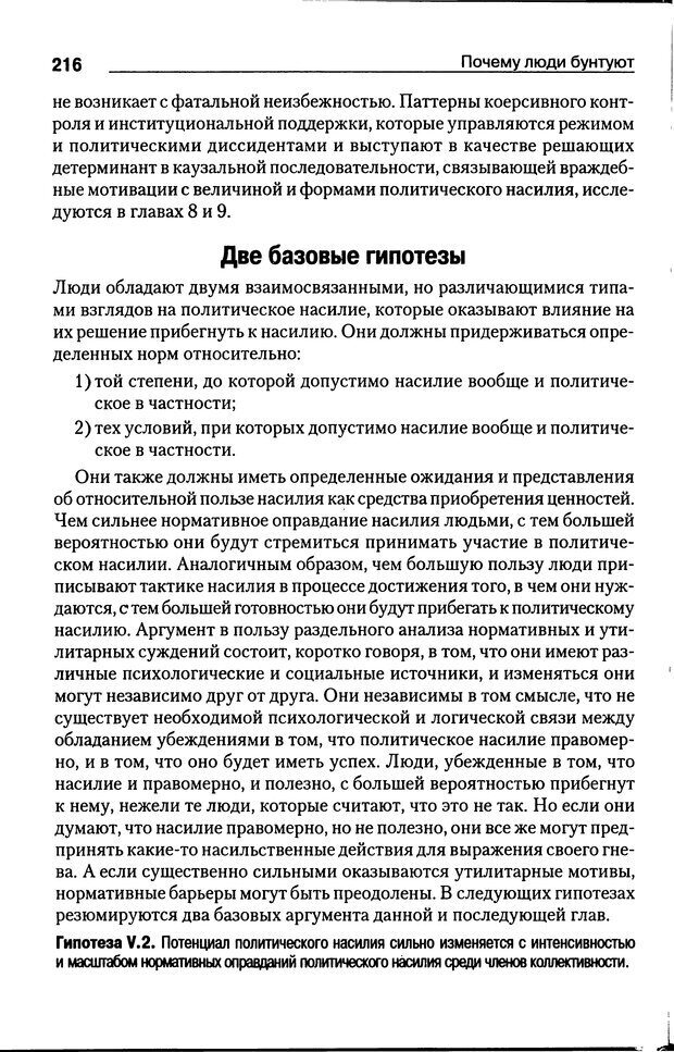 DJVU. Почему люди бунтуют. Гарр Т. Р. Страница 215. Читать онлайн