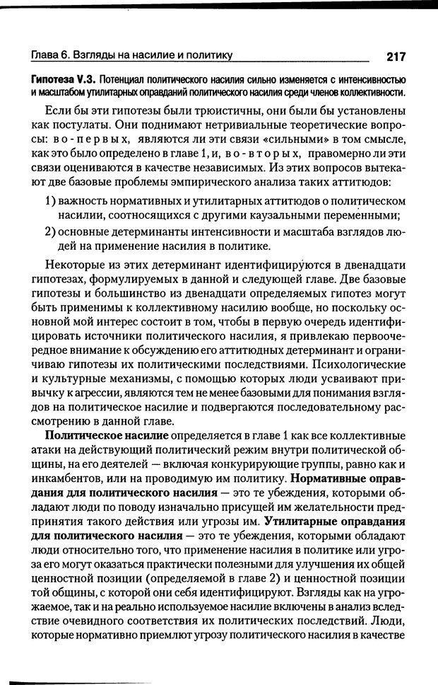 DJVU. Почему люди бунтуют. Гарр Т. Р. Страница 216. Читать онлайн
