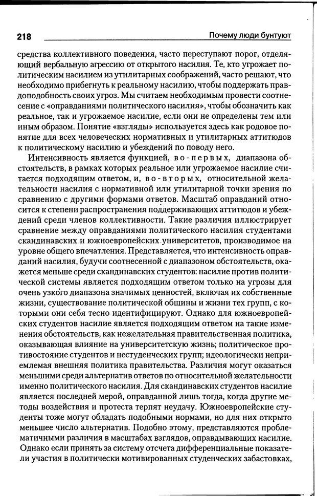 DJVU. Почему люди бунтуют. Гарр Т. Р. Страница 217. Читать онлайн