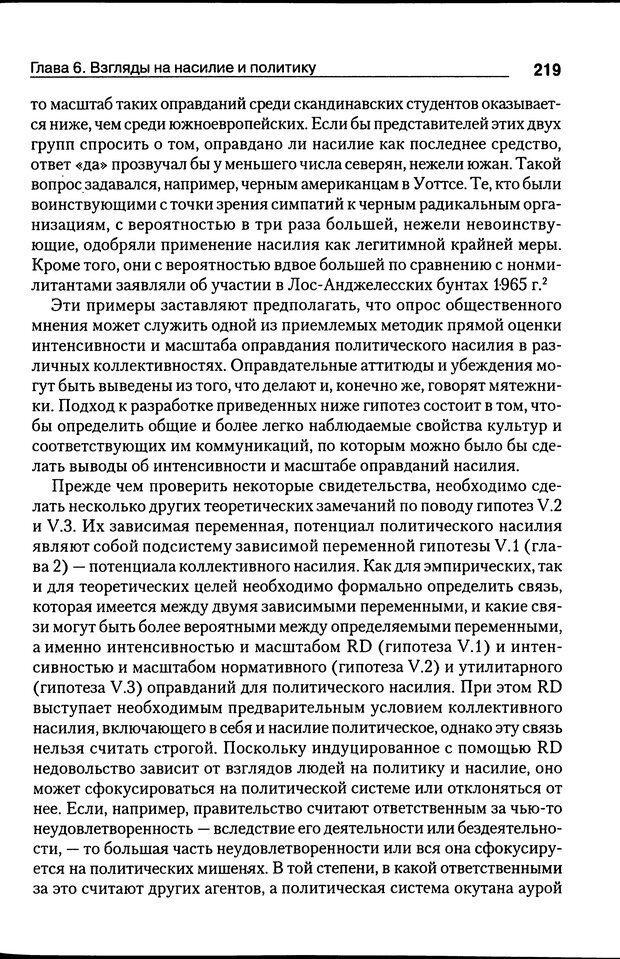 DJVU. Почему люди бунтуют. Гарр Т. Р. Страница 218. Читать онлайн