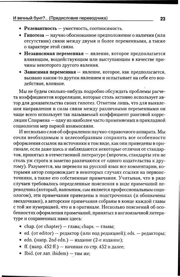 DJVU. Почему люди бунтуют. Гарр Т. Р. Страница 22. Читать онлайн