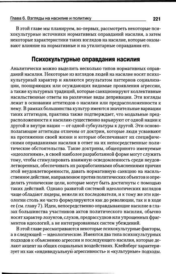 DJVU. Почему люди бунтуют. Гарр Т. Р. Страница 220. Читать онлайн