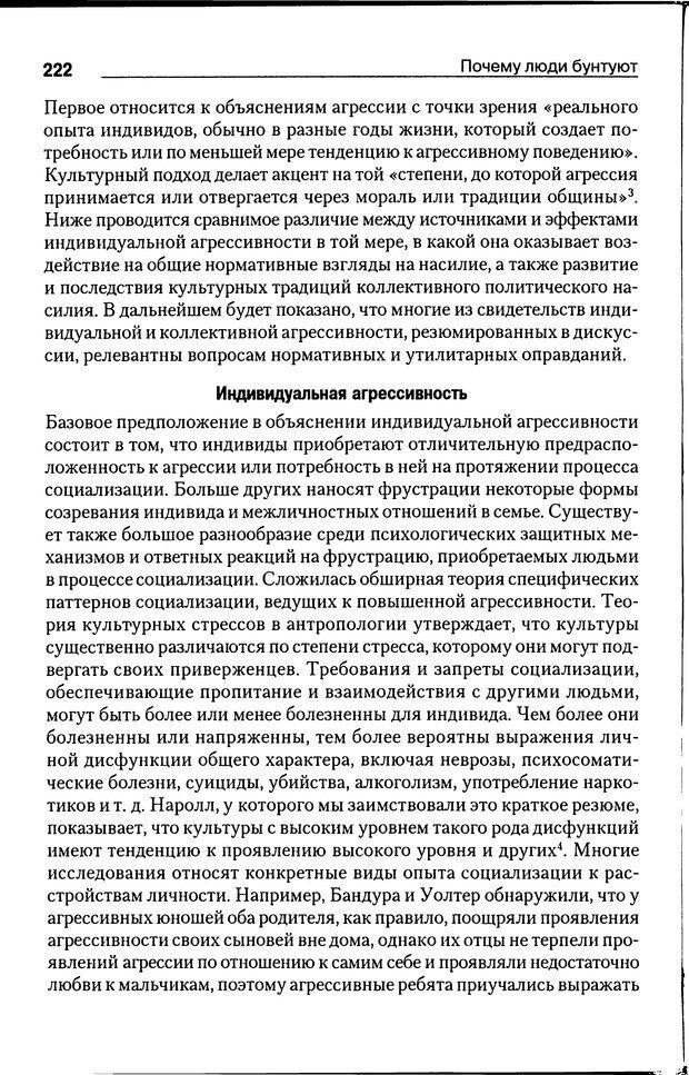 DJVU. Почему люди бунтуют. Гарр Т. Р. Страница 221. Читать онлайн