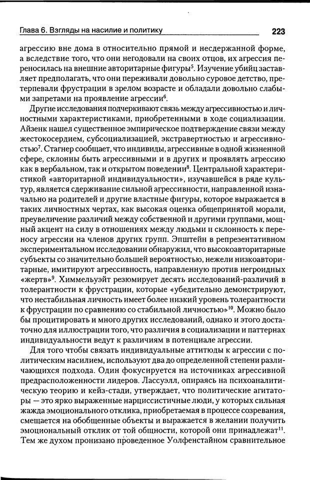 DJVU. Почему люди бунтуют. Гарр Т. Р. Страница 222. Читать онлайн