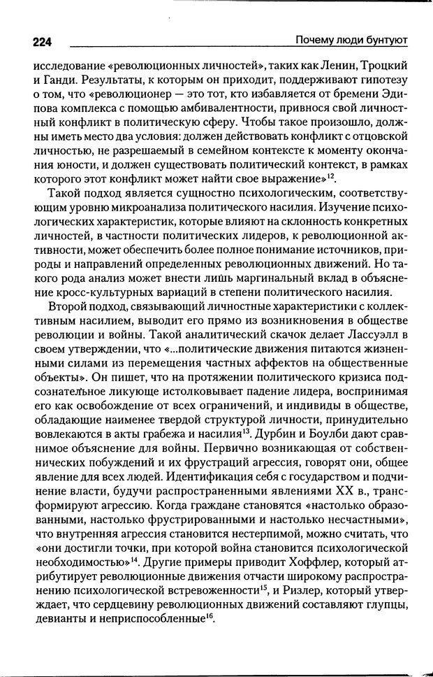 DJVU. Почему люди бунтуют. Гарр Т. Р. Страница 223. Читать онлайн