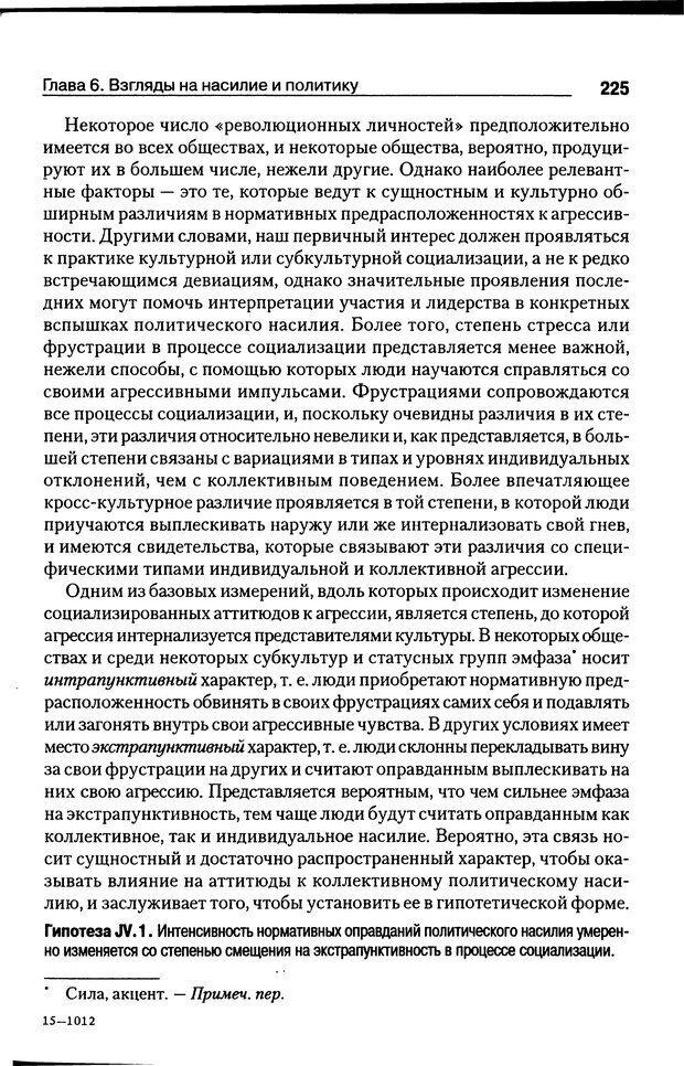 DJVU. Почему люди бунтуют. Гарр Т. Р. Страница 224. Читать онлайн