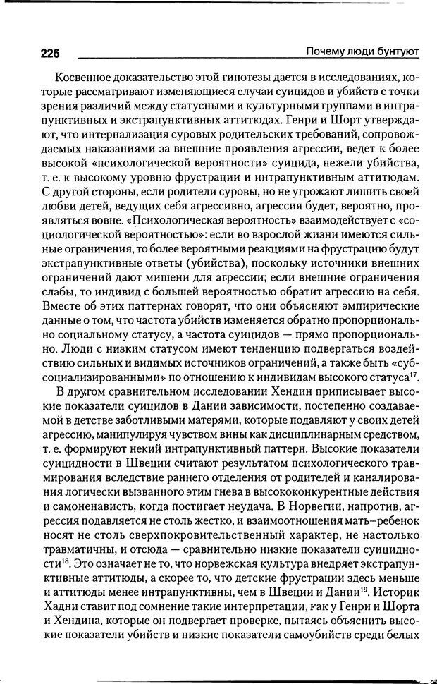 DJVU. Почему люди бунтуют. Гарр Т. Р. Страница 225. Читать онлайн