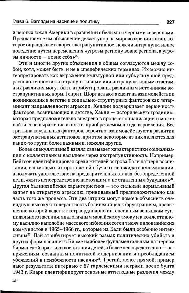 DJVU. Почему люди бунтуют. Гарр Т. Р. Страница 226. Читать онлайн