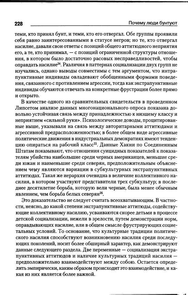 DJVU. Почему люди бунтуют. Гарр Т. Р. Страница 227. Читать онлайн