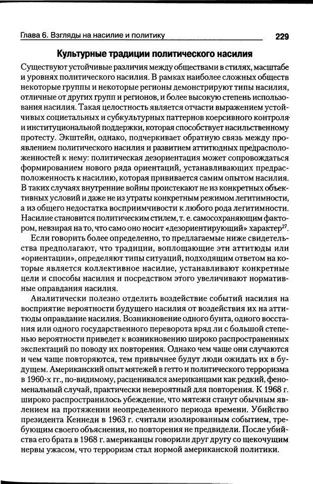 DJVU. Почему люди бунтуют. Гарр Т. Р. Страница 228. Читать онлайн