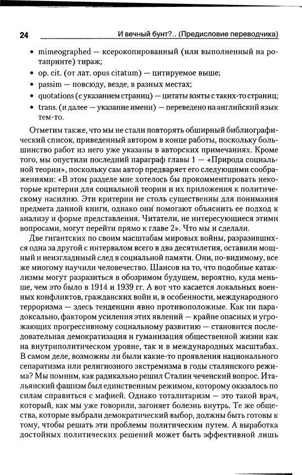 DJVU. Почему люди бунтуют. Гарр Т. Р. Страница 23. Читать онлайн