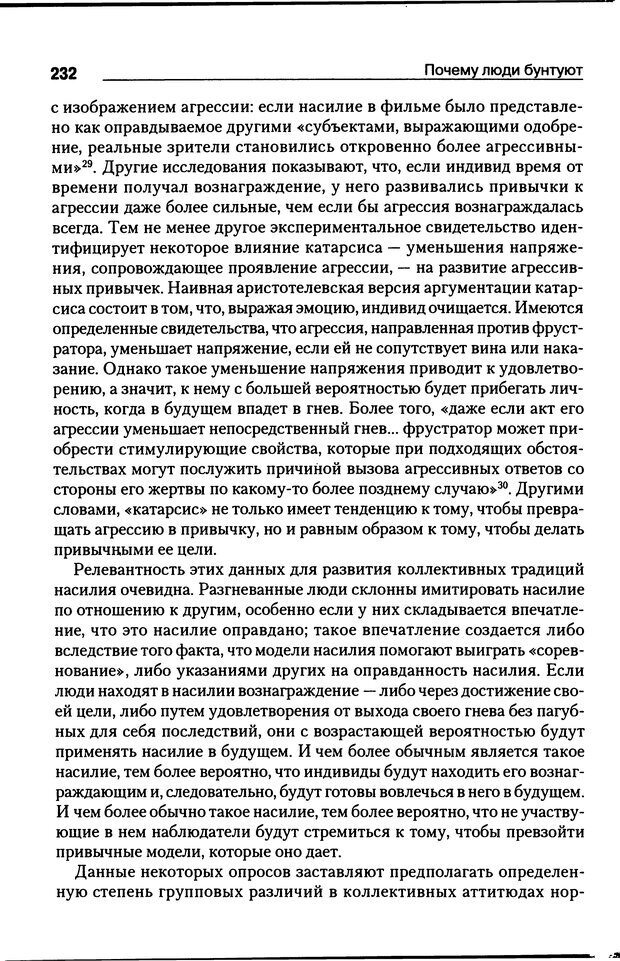 DJVU. Почему люди бунтуют. Гарр Т. Р. Страница 231. Читать онлайн