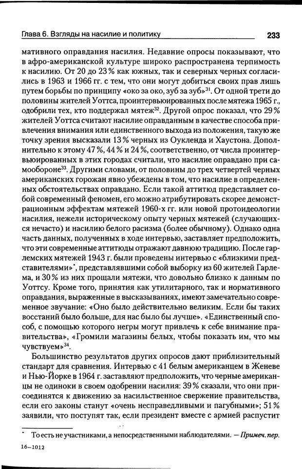 DJVU. Почему люди бунтуют. Гарр Т. Р. Страница 232. Читать онлайн