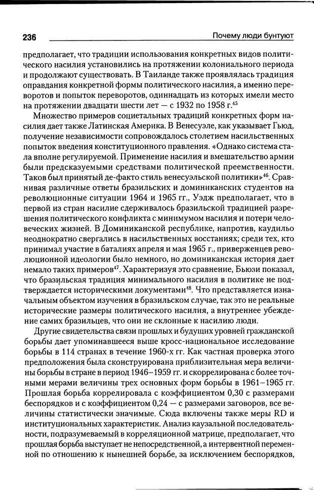DJVU. Почему люди бунтуют. Гарр Т. Р. Страница 235. Читать онлайн