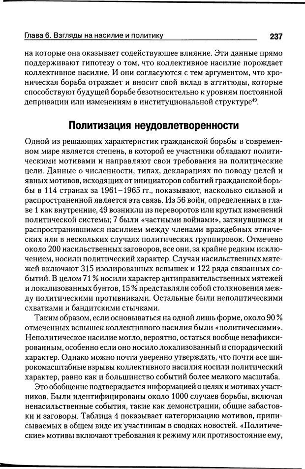 DJVU. Почему люди бунтуют. Гарр Т. Р. Страница 236. Читать онлайн