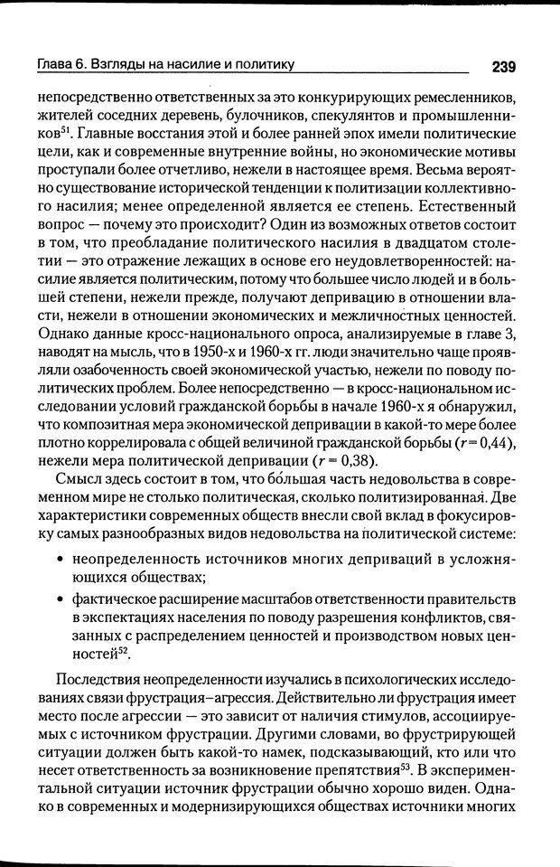 DJVU. Почему люди бунтуют. Гарр Т. Р. Страница 238. Читать онлайн