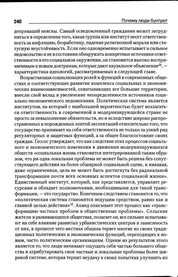 DJVU. Почему люди бунтуют. Гарр Т. Р. Страница 239. Читать онлайн