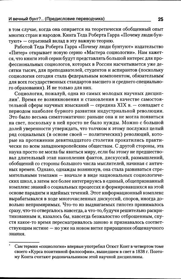 DJVU. Почему люди бунтуют. Гарр Т. Р. Страница 24. Читать онлайн
