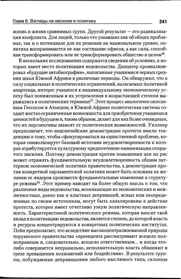 DJVU. Почему люди бунтуют. Гарр Т. Р. Страница 240. Читать онлайн