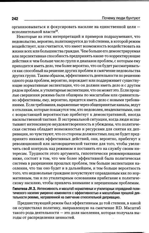 DJVU. Почему люди бунтуют. Гарр Т. Р. Страница 241. Читать онлайн