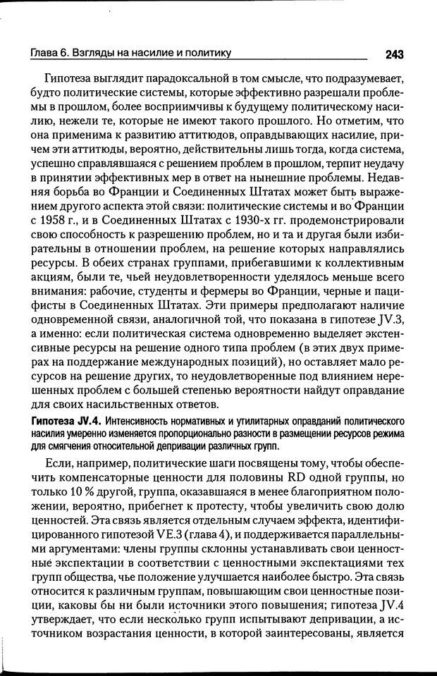 DJVU. Почему люди бунтуют. Гарр Т. Р. Страница 242. Читать онлайн