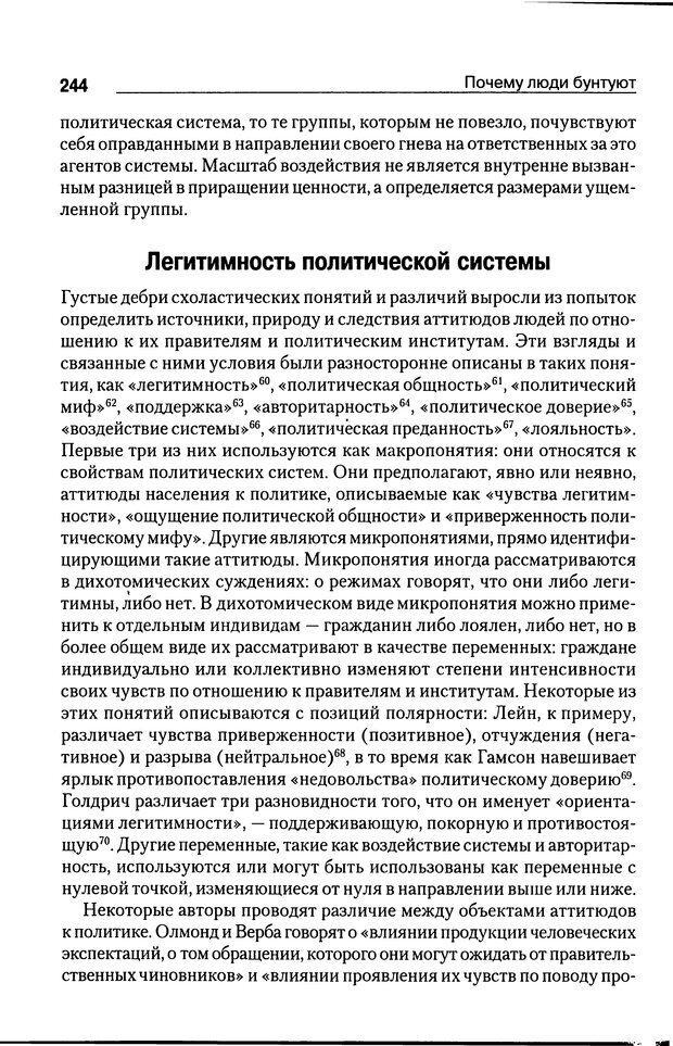 DJVU. Почему люди бунтуют. Гарр Т. Р. Страница 243. Читать онлайн