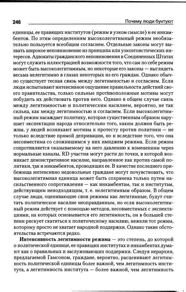 DJVU. Почему люди бунтуют. Гарр Т. Р. Страница 245. Читать онлайн