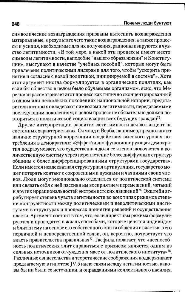 DJVU. Почему люди бунтуют. Гарр Т. Р. Страница 247. Читать онлайн
