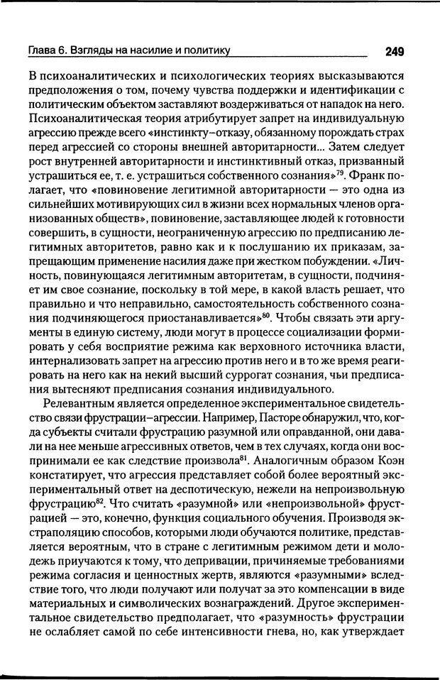 DJVU. Почему люди бунтуют. Гарр Т. Р. Страница 248. Читать онлайн