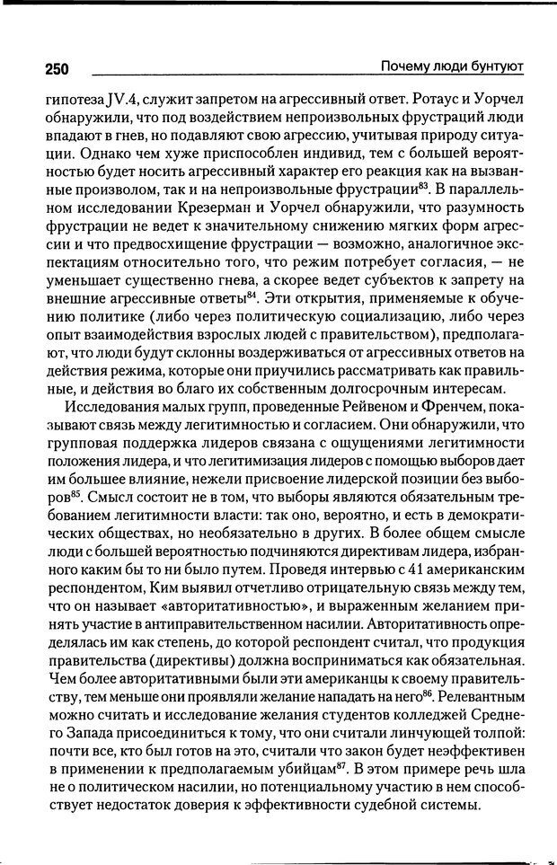 DJVU. Почему люди бунтуют. Гарр Т. Р. Страница 249. Читать онлайн