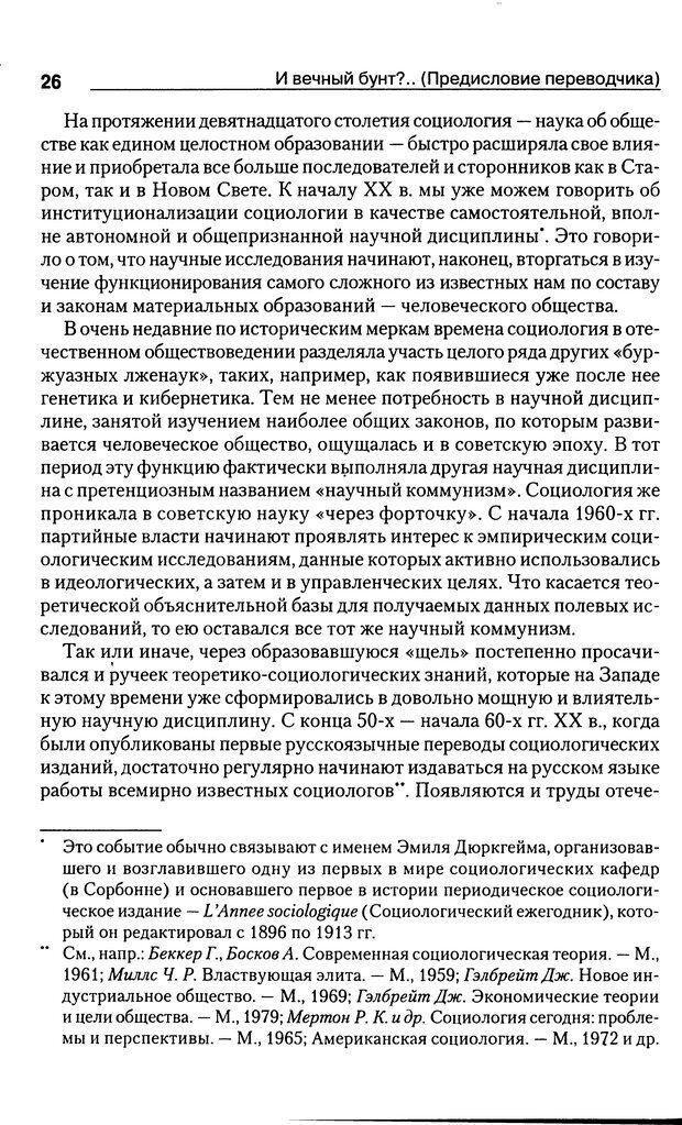 DJVU. Почему люди бунтуют. Гарр Т. Р. Страница 25. Читать онлайн