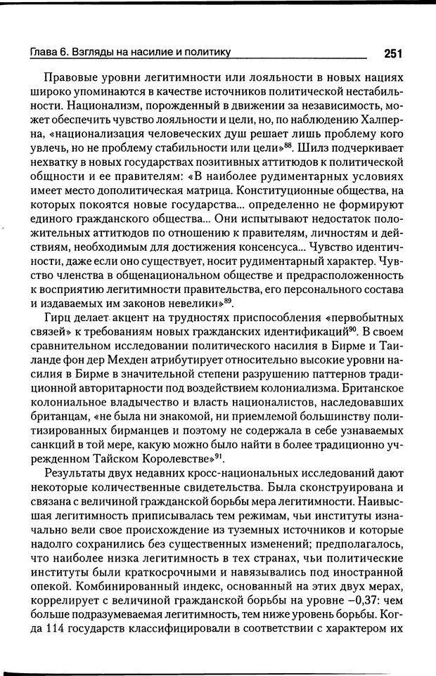 DJVU. Почему люди бунтуют. Гарр Т. Р. Страница 250. Читать онлайн