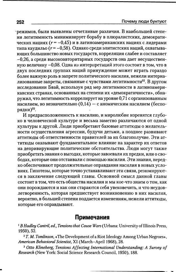 DJVU. Почему люди бунтуют. Гарр Т. Р. Страница 251. Читать онлайн
