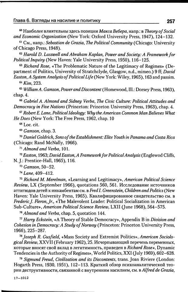 DJVU. Почему люди бунтуют. Гарр Т. Р. Страница 256. Читать онлайн