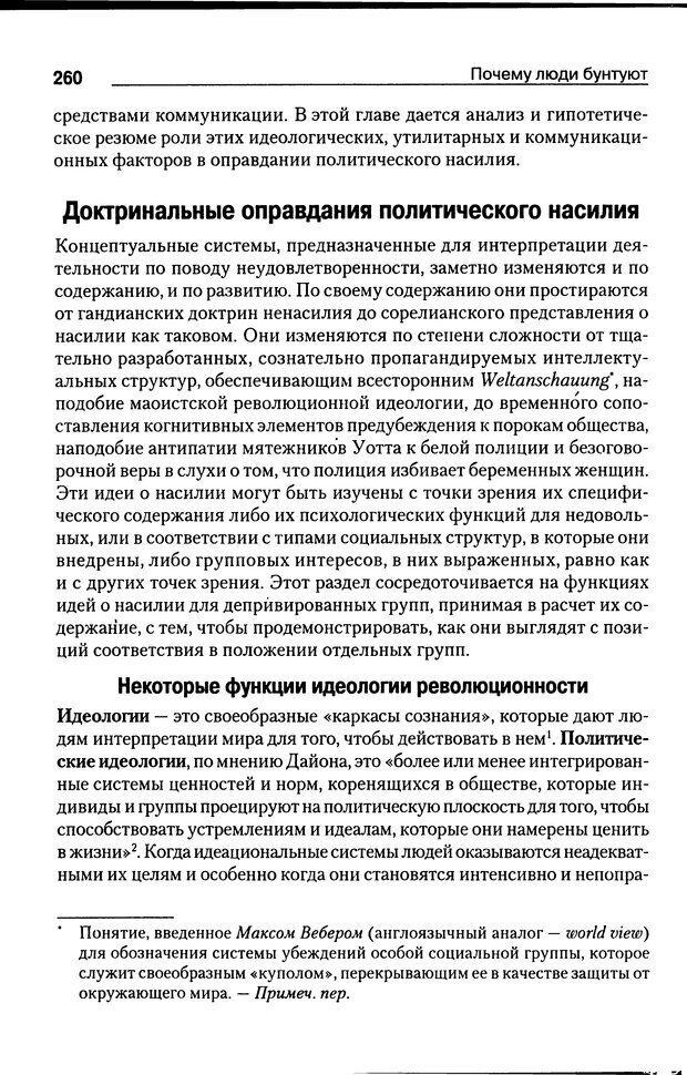 DJVU. Почему люди бунтуют. Гарр Т. Р. Страница 259. Читать онлайн