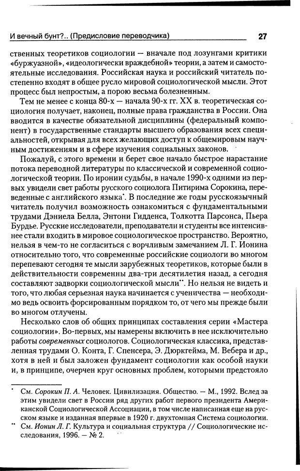 DJVU. Почему люди бунтуют. Гарр Т. Р. Страница 26. Читать онлайн