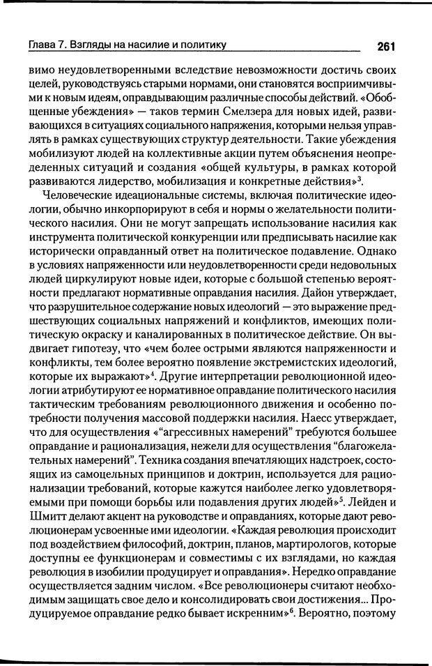 DJVU. Почему люди бунтуют. Гарр Т. Р. Страница 260. Читать онлайн