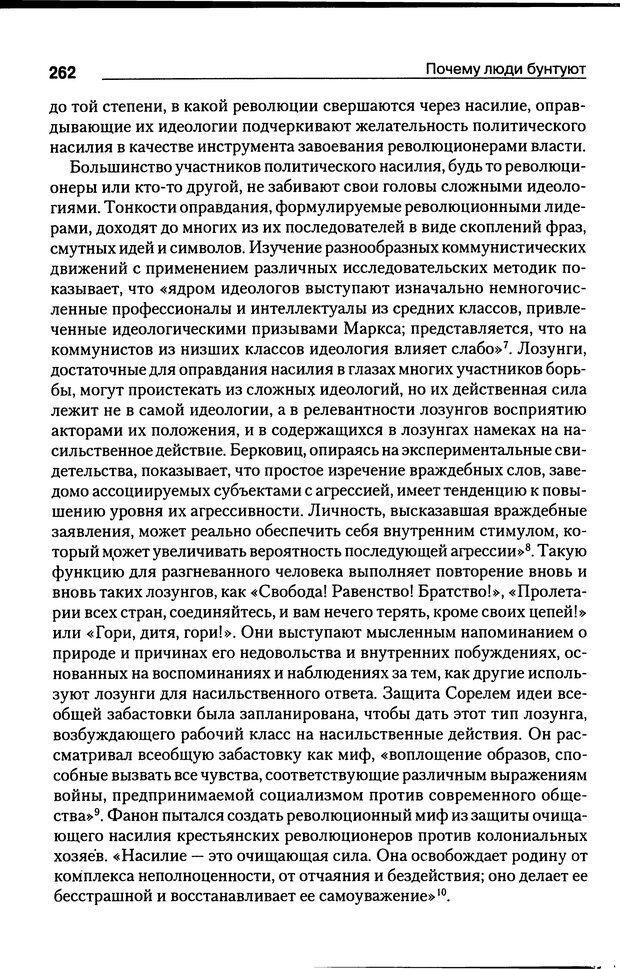 DJVU. Почему люди бунтуют. Гарр Т. Р. Страница 261. Читать онлайн