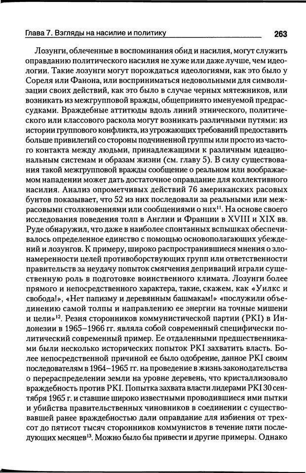 DJVU. Почему люди бунтуют. Гарр Т. Р. Страница 262. Читать онлайн
