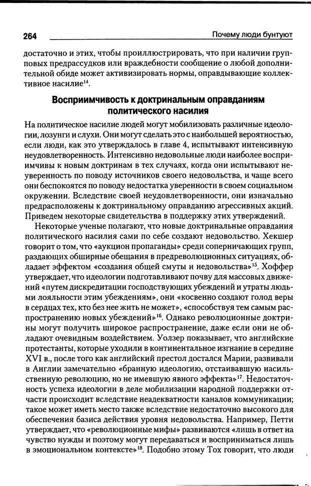 DJVU. Почему люди бунтуют. Гарр Т. Р. Страница 263. Читать онлайн