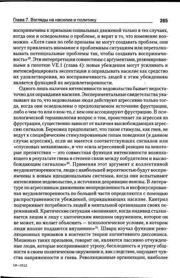 DJVU. Почему люди бунтуют. Гарр Т. Р. Страница 264. Читать онлайн