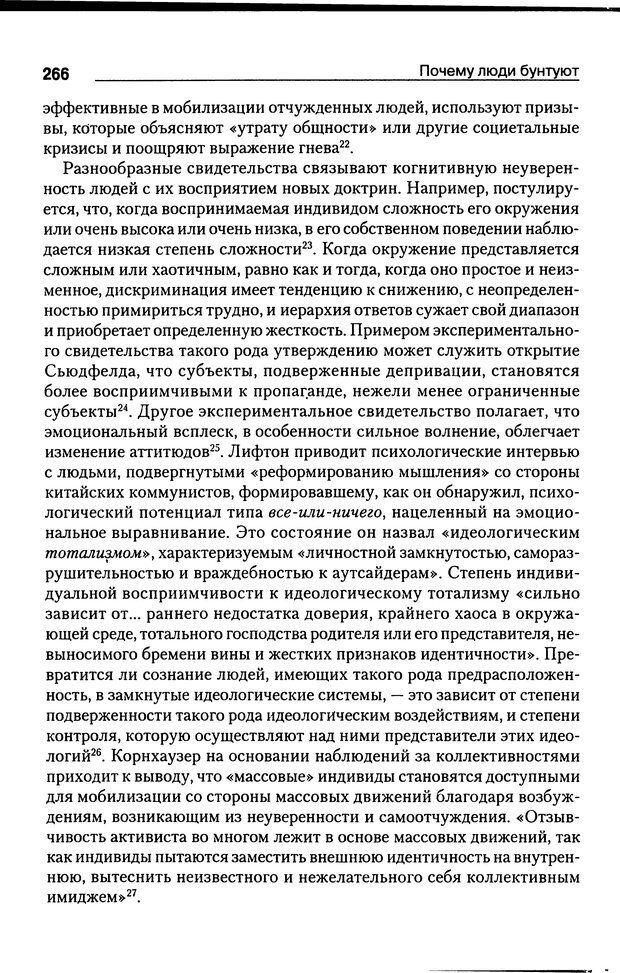 DJVU. Почему люди бунтуют. Гарр Т. Р. Страница 265. Читать онлайн