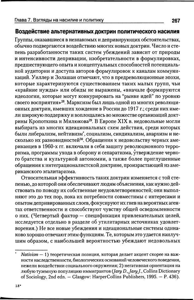 DJVU. Почему люди бунтуют. Гарр Т. Р. Страница 266. Читать онлайн