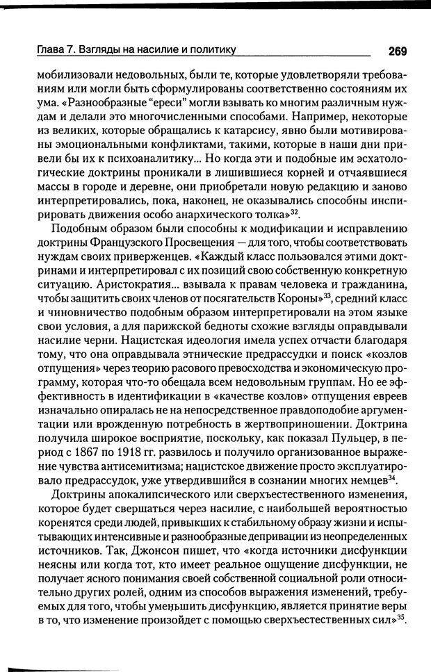 DJVU. Почему люди бунтуют. Гарр Т. Р. Страница 268. Читать онлайн