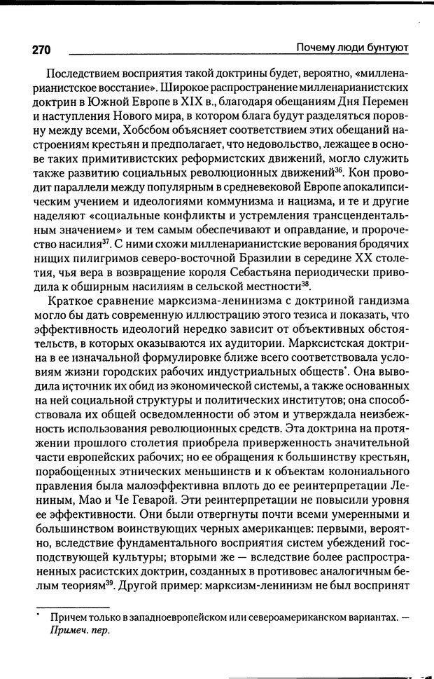 DJVU. Почему люди бунтуют. Гарр Т. Р. Страница 269. Читать онлайн