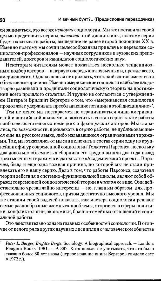DJVU. Почему люди бунтуют. Гарр Т. Р. Страница 27. Читать онлайн