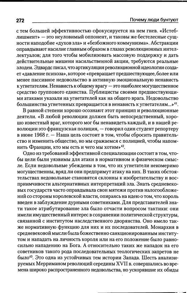 DJVU. Почему люди бунтуют. Гарр Т. Р. Страница 271. Читать онлайн