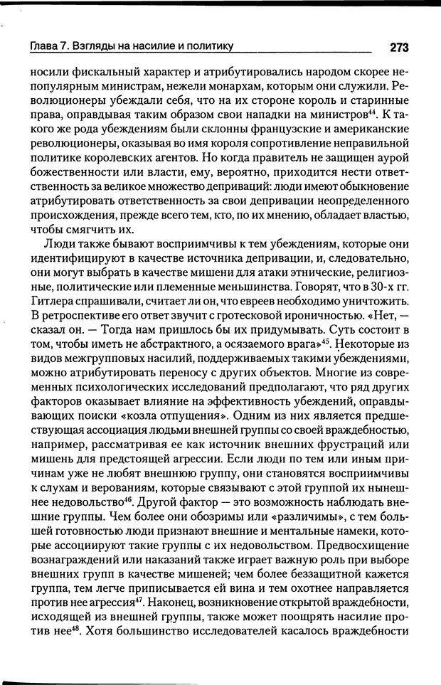 DJVU. Почему люди бунтуют. Гарр Т. Р. Страница 272. Читать онлайн
